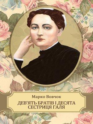cover image of Devjat brativ i desjata sestrycja Galja