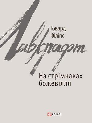 cover image of На стрімчаках божевілля (Na strіmchakah bozhevіllja)