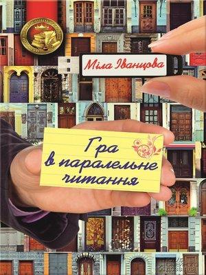 cover image of Гра в паралельне читання (Gra v paralel'ne chytannja)