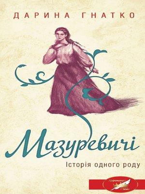 cover image of Мазуревичі. Історія одного роду (Mazurevichі. Іstorіja odnogo rodu)