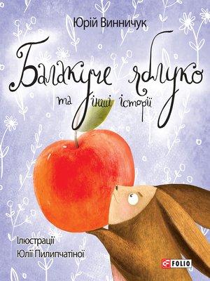 cover image of Балакуче яблуко та інші історії (Balakuche jabluko ta іnshі іstorії)