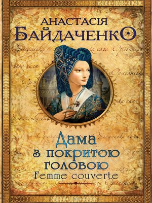 cover image of Дама із покритою головою