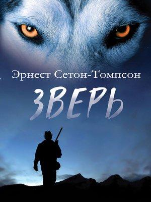 cover image of Зверь (Zver')
