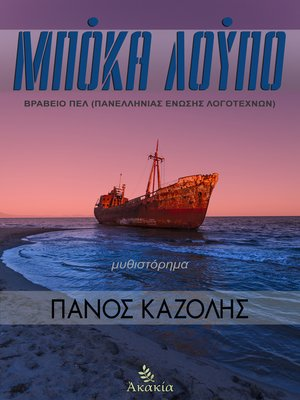cover image of Μπόκα Λούπο