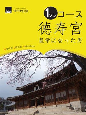 cover image of ワンコース德寿宮(トクスグン): 皇帝になった男