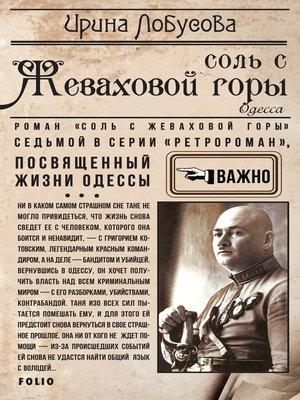 cover image of Соль с Жеваховой горы (Sol s Zhevahovoj gory)