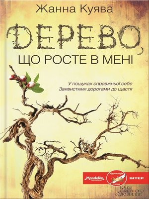 cover image of Дерево, що росте в мені (Derevo, shho roste v meni)