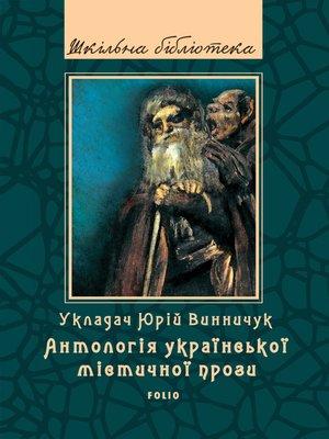 cover image of Антологія української містичної прози