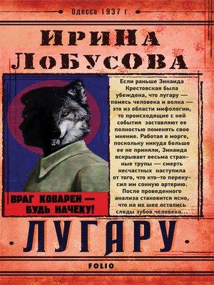 cover image of Лугару (Lugaru)
