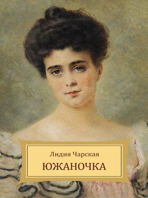 cover image of Juzhanochka