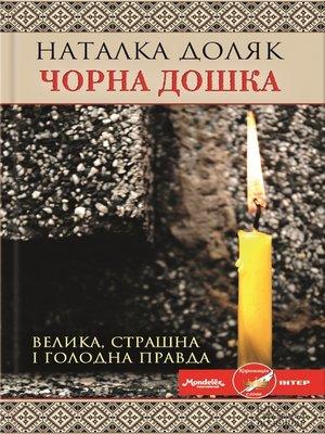 cover image of Чорна дошка (Chorna doshka)