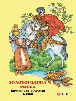 cover image of Казки добрих сусідів. Золотоголова рибка (Kazki dobrih susіdіv. Zolotogolova ribka)