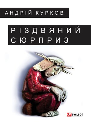 cover image of Різдвяний сюрприз