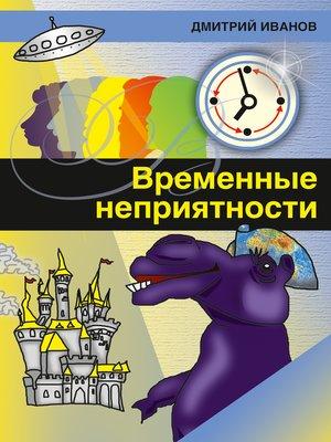 cover image of Временные неприятности