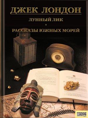 cover image of Лунный лик. Рассказы южных морей (Lunnyj lik. Rasskazy juzhnyh morej)