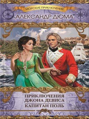 cover image of Приключения Джона Девиса. Капитан Поль (Prikljuchenija Dzhona Devisa. Kapitan Pol')