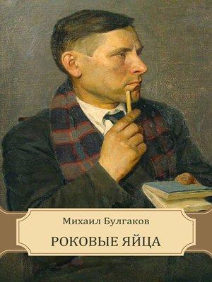 cover image of Rokovye Jajca