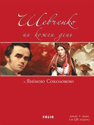 cover image of Шевченко на кожен день