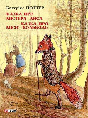 cover image of Казка про містера Лиса. Казка про місіс Кольколь (Kazka pro mіstera Lisa. Kazka pro mіsіs Kol'kol')