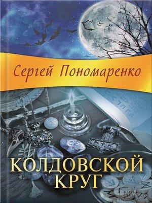 cover image of Колдовской круг (Koldovskoj krug)