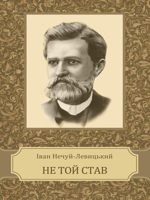cover image of Ne toj stav