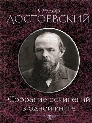 cover image of Достоевский Ф. Собрание сочинений в одной книге (Dostoevskij F. Sobranie sochinenij v odnoj knige)