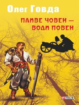 cover image of Пливе човен — води повен (Plive choven — vodi poven)