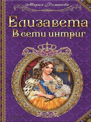 cover image of Елизавета. В сети интриг (Elizaveta. V seti intrig)