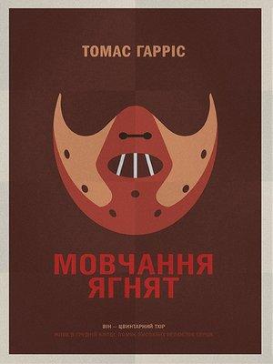 cover image of Мовчання ягнят (Movchannja jagnjat)