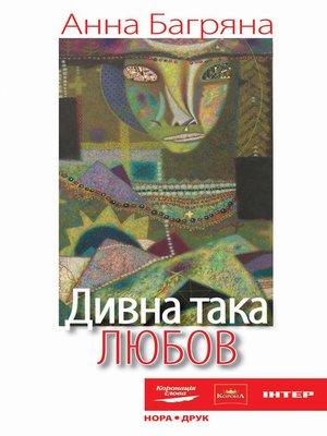 cover image of Divna Taka Ljubov