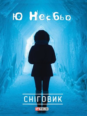cover image of Сніговик