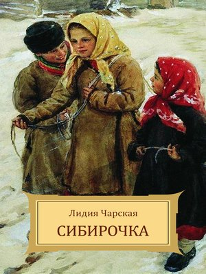 cover image of Sibirochka