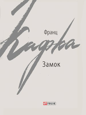 cover image of Замок (Zamok)