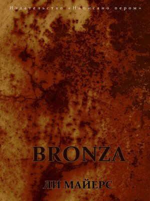 cover image of Bronza