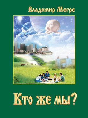cover image of Кто же мы?