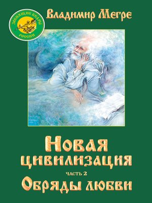 cover image of Новая цивилизация, часть 2