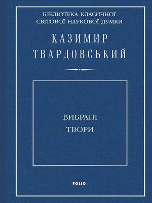cover image of Вибрані твори (Vibranі tvori)