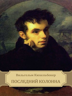 cover image of Poslednij Kolonna