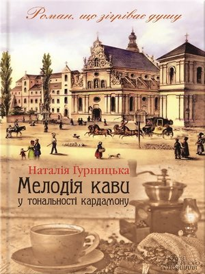 cover image of Мелодія кави у тональності кардамону (Melodija kavy u tonal'nosti kardamonu)