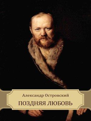 cover image of Pozdnjaja ljubov'