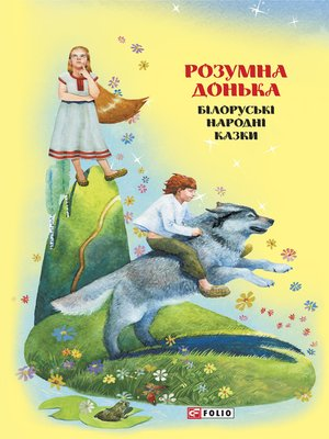 cover image of Казки добрих сусідів. Розумна донька (Kazki dobrih susіdіv. Rozumna don'ka)