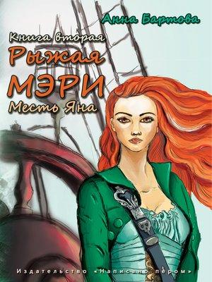 cover image of Рыжая Мэри-2. Месть Яна