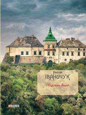 cover image of Черлене вино роман