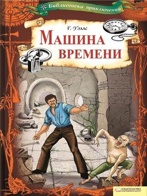 cover image of Машина времени (Mashina vremeni)
