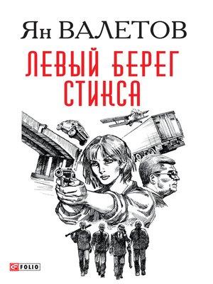 cover image of Левый берег Стикса (Levyj bereg Stiksa)
