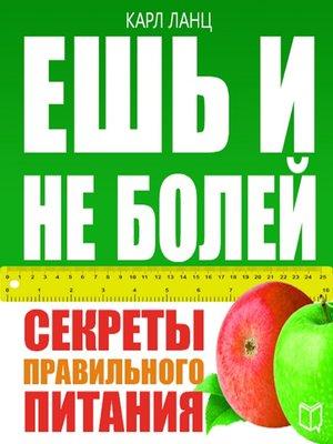 cover image of Ешь и не болей. Секреты правильного питания