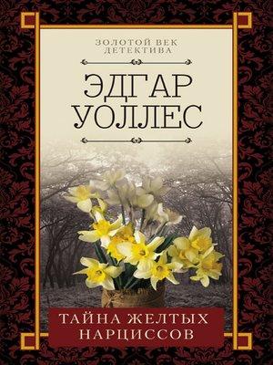 cover image of Тайна желтых нарциссов (Tajna zheltyh narcissov)