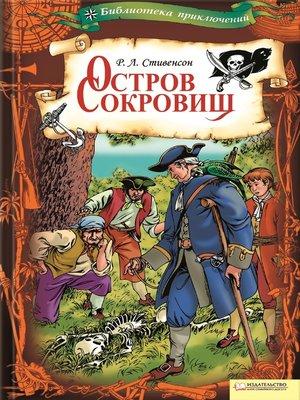 cover image of Остров сокровищ (Ostrov sokrovishh)