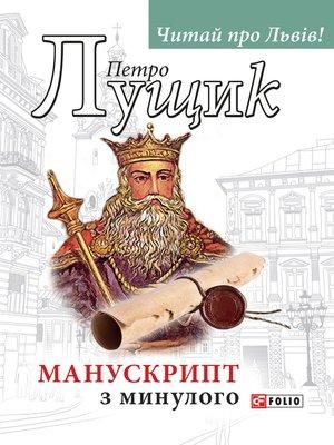 cover image of Манускрипт з минулого (Manuskript z minulogo)