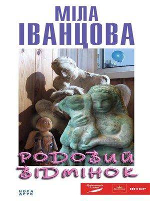 cover image of Rodoviy Vidminok